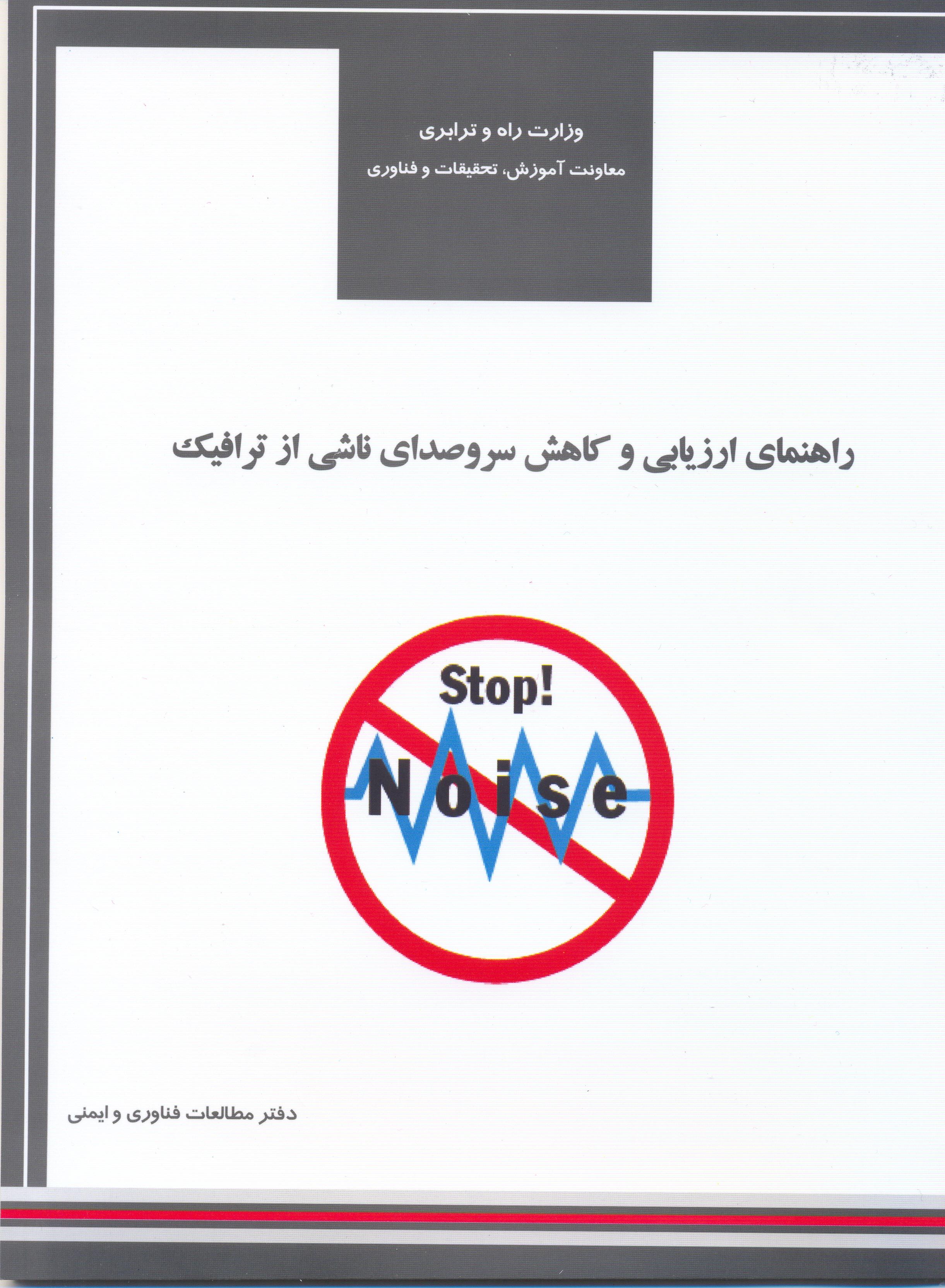 کتاب راهنمای ارزیابی و کاهش سر و صدای ناشی از ترافیک