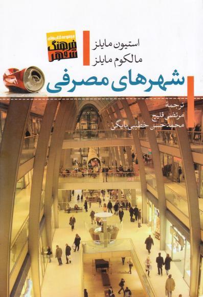 کتاب شهرهای مصرفی