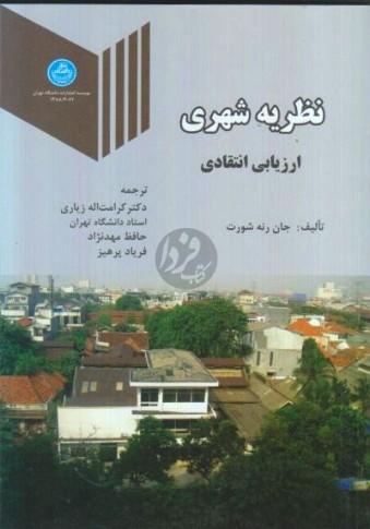 کتاب نظریه شهری: ارزیابی انتقادی