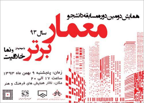 برگزاری همایش دومین دوره مسابقه دانشجو معمار برتر سال