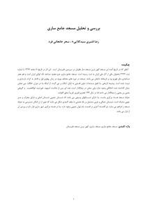 بررسی و تحلیل مسجد جامع ساری