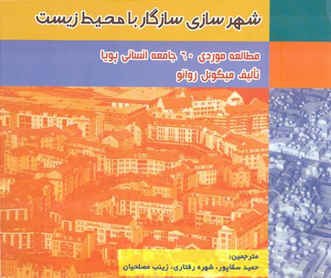 کتاب شهرسازی سازگار با محیط زیست
