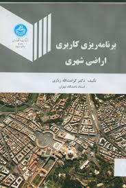 خلاصه کتاب برنامه ریزی کاربری اراضی شهری