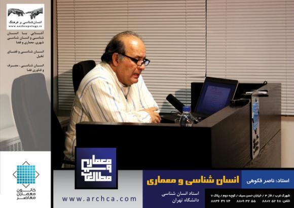 کارگاه انسان شناسی و معماری – ناصر فکوهی