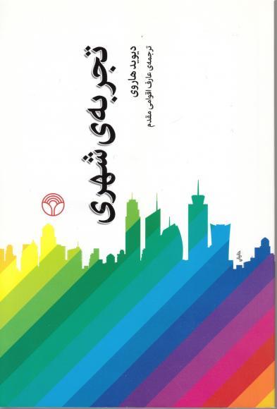کتاب تجربه شهری