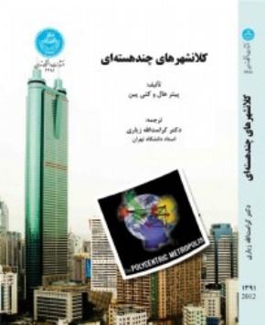 کتاب کلان شهرهای چند هسته ای