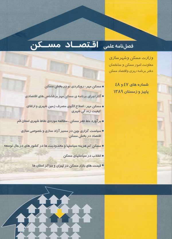 فصلنامه علمی اقتصادمسکن شمارههای ۴۷ – ۴۸