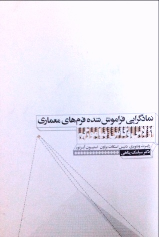 کتاب نمادگرایی فراموش شده فرم های معماری