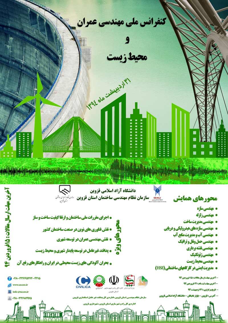 کنفرانس ملی مهندسی عمران و محیط زیست