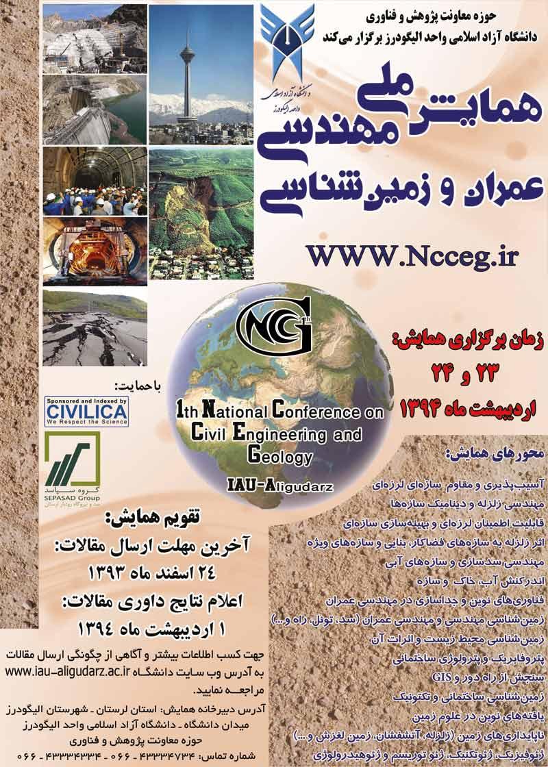 همایش ملی مهندسی عمران و زمین شناسی