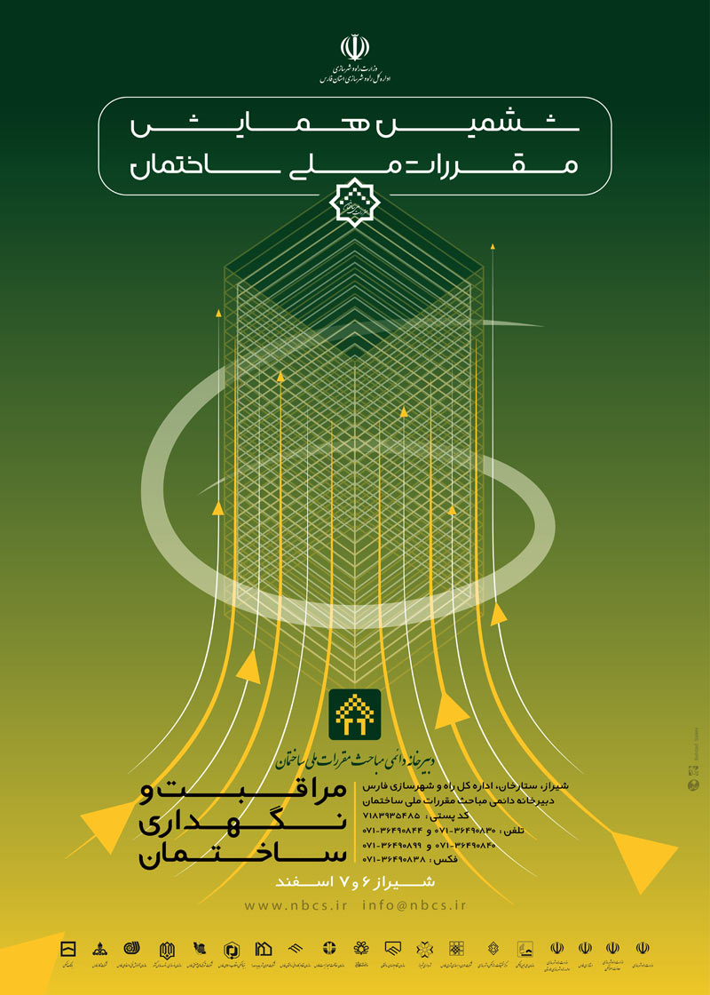 ششمین همایش مقررات ملی ساختمان