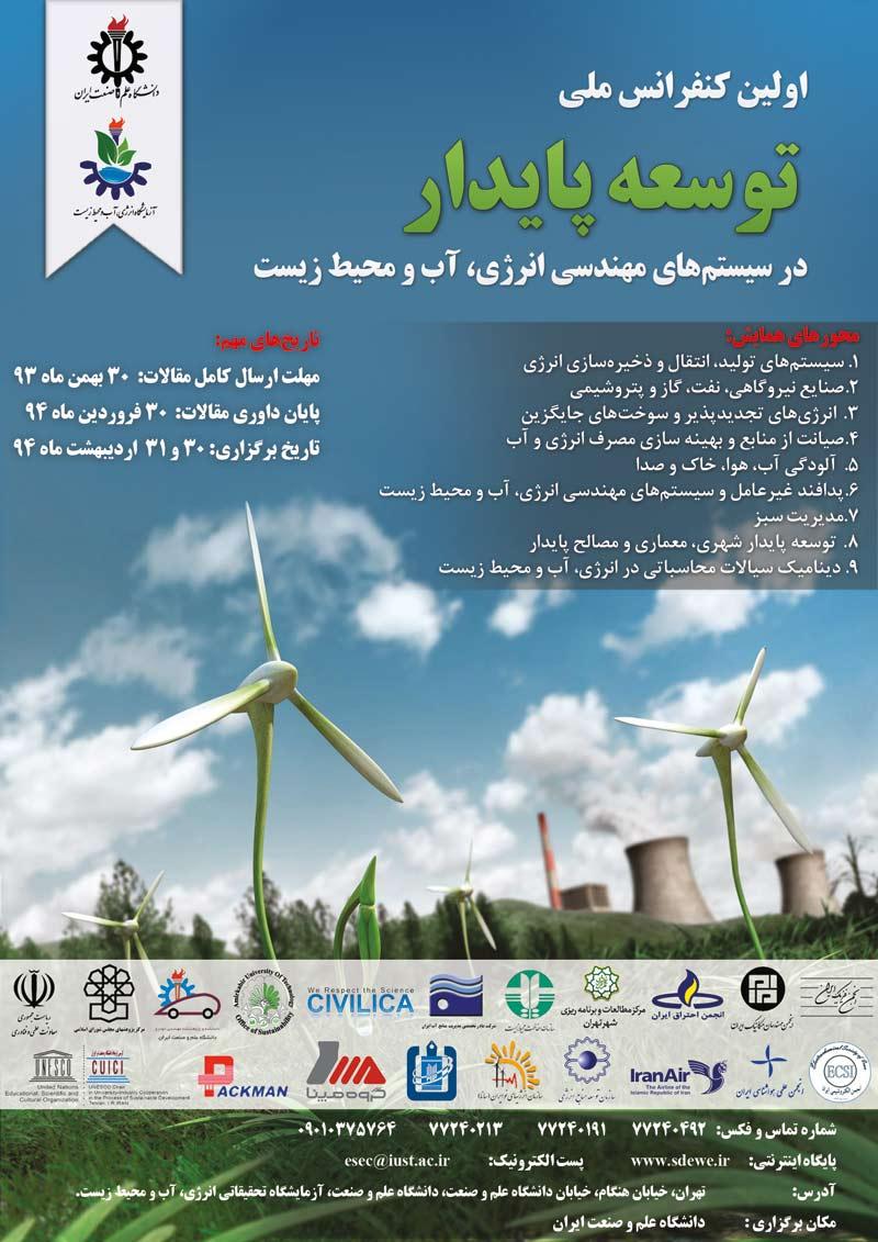 اولین کنفرانس ملی توسعه پایدار در سیستم های مهندسی انرژی، آب و محیط زیست