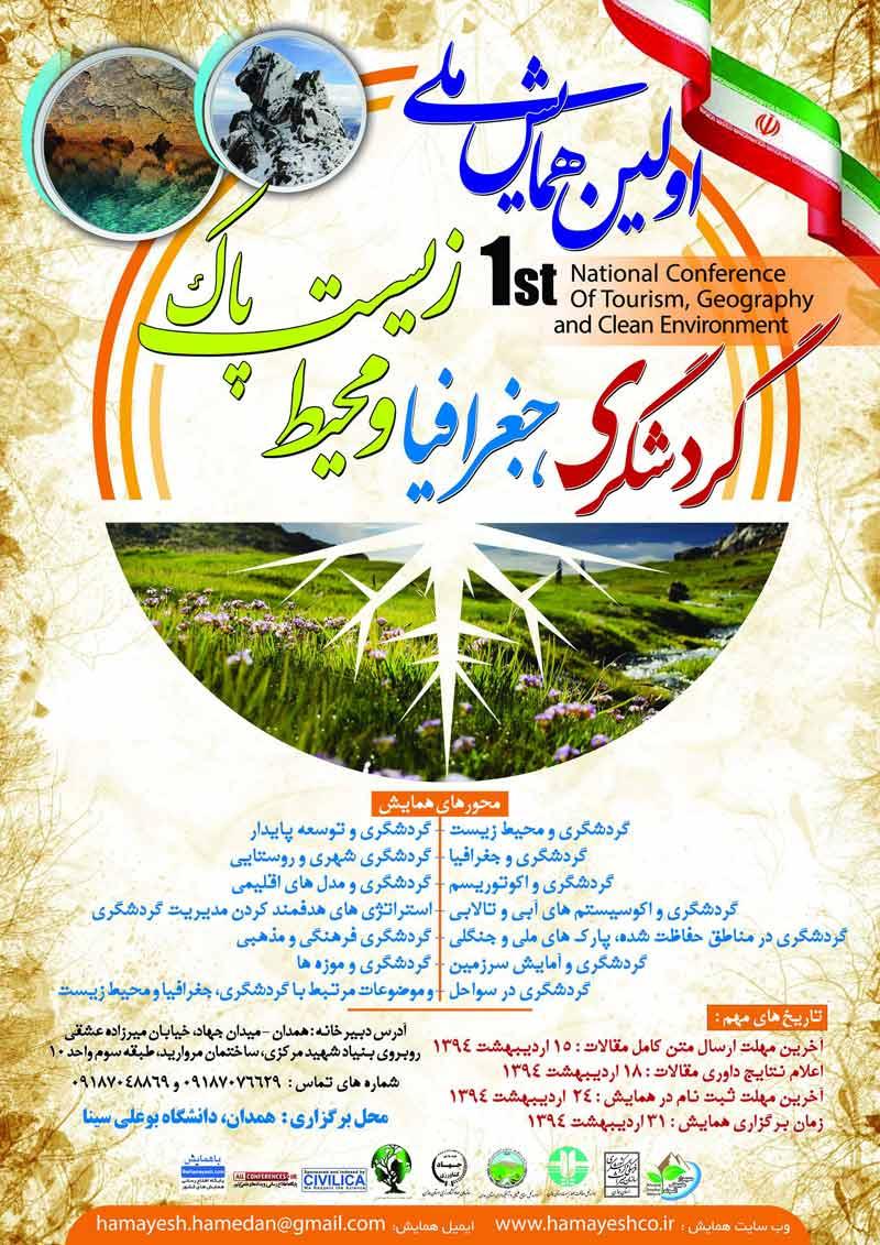 اولین همایش ملی گردشگری، جغرافیا و محیط زیست پاک
