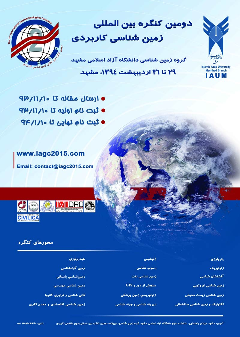 دومین کنگره بین المللی زمین شناسی کاربردی