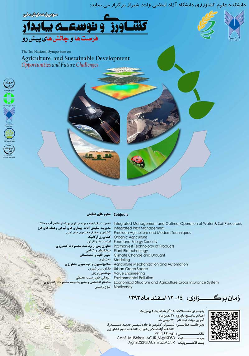 سومین همایش کشاورزی و توسعه پایدار، فرصت ها و چالش های پیش رو