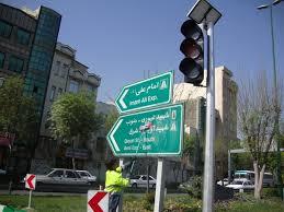 بررسی رابطه بین سیمای بصری مناطق شهر تهران و رفتار شهروندان
