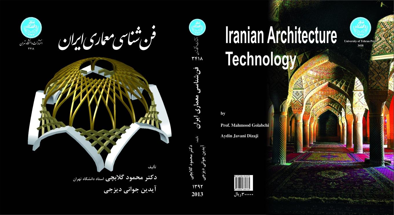 کتاب فن شناسی معماری ایران