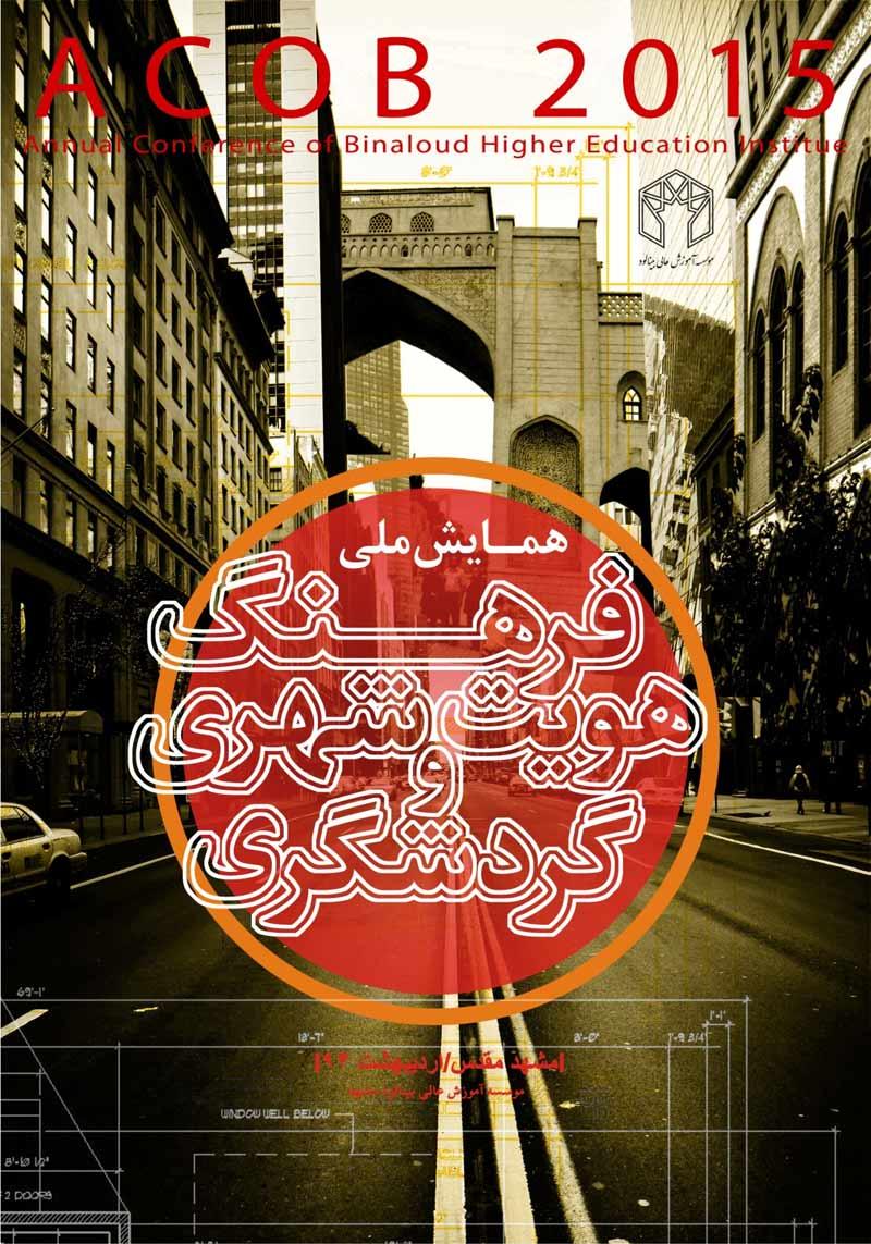 همایش ملی فرهنگ، هویت شهری و گردشگری