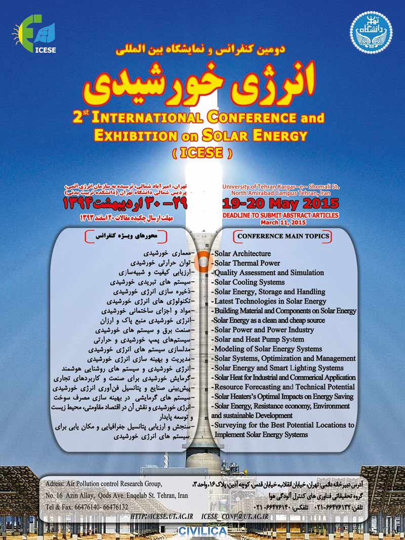 دومین کنفرانس و نمایشگاه بین المللی انرژی خورشیدی