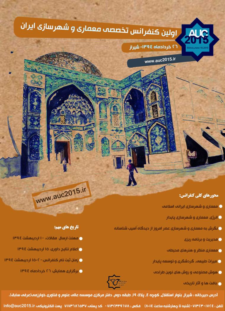 اولین کنفرانس تخصصی معماری و شهرسازی ایران