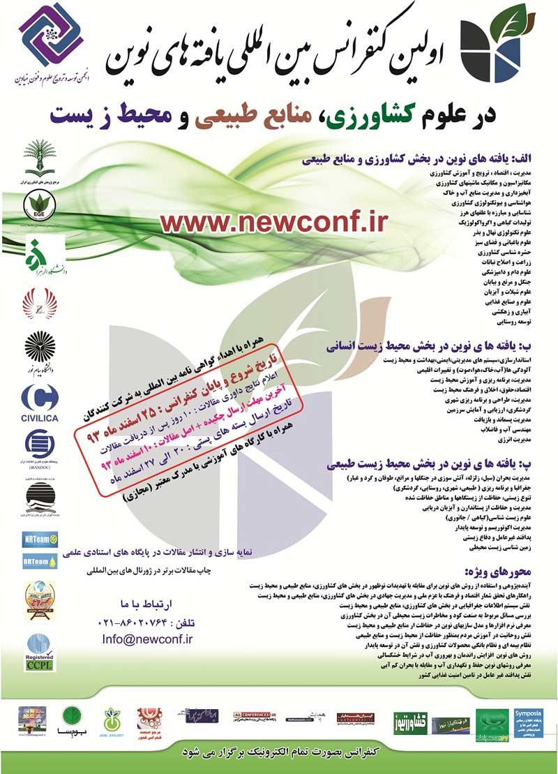 اولین کنفرانس بین المللی یافته های نوین در علوم کشاورزی، منابع طبیعی و محیط زیست