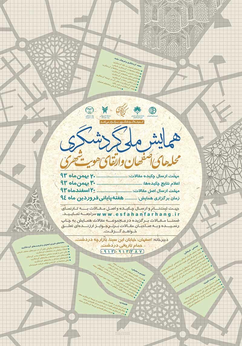 همایش ملی گردشگری محله های اصفهان و ارتقای هویت شهری