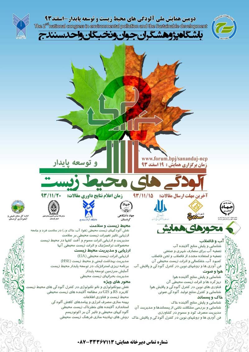 دومین همایش ملی آلودگی های محیط زیست و توسعه پایدار