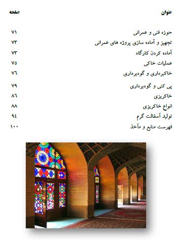کتاب آموزش حوزه شهرسازی؛معماری و عمران