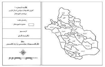 ضرورتها و دلایل تقسیمات استانی در ایران با رویکرد منطقه ای (مطالعه موردی: استان فارس)
