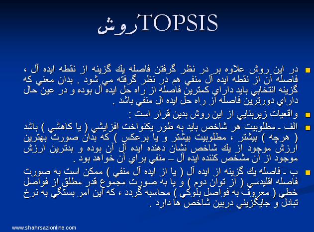 پاورپوینت آموزش روش تاپسیس(TOPSIS)