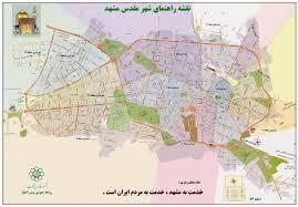 طرح توسعه و عمران (جامع) ناحیه مشهد(ضوابط نحوه استفاده از اراضی)