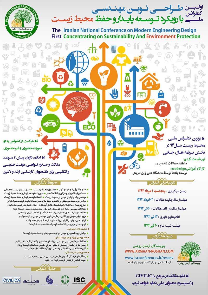 اولین کنفرانس ملی طراحی نوین مهندسی با رویکرد توسعه پایدار و حفظ محیط زیست