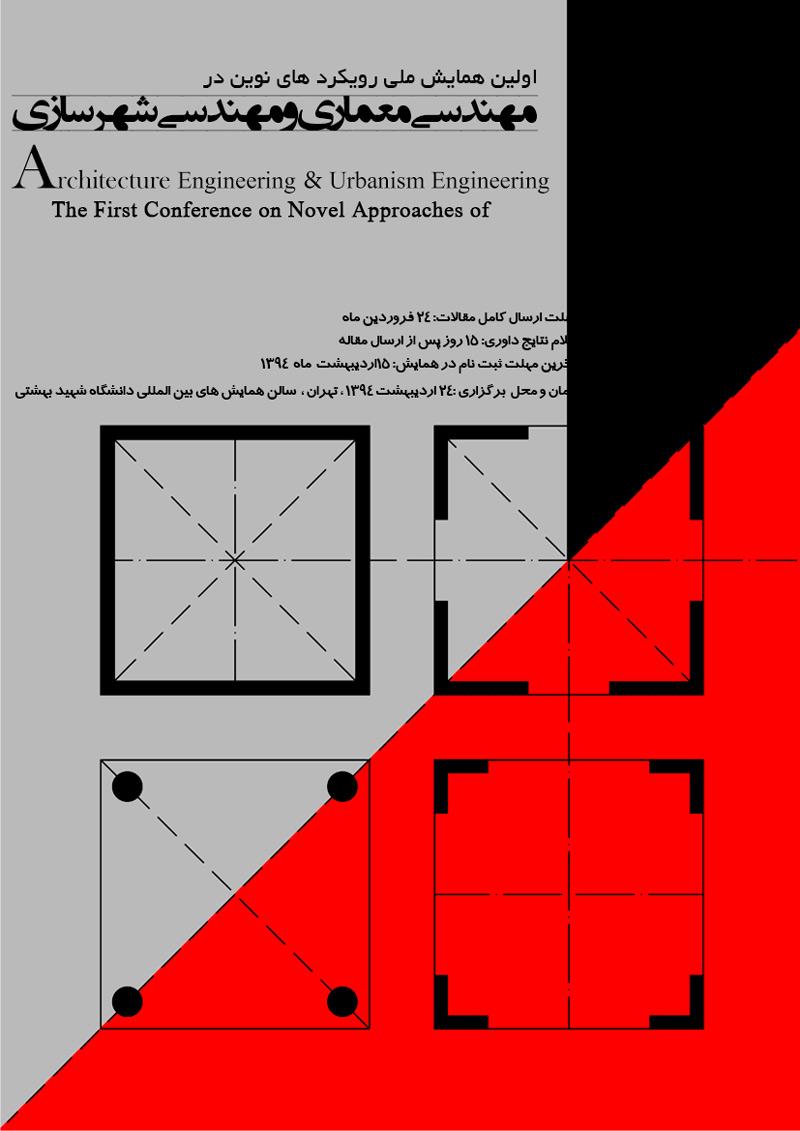 اولین همایش ملی رویکردهای نوین در مهندسی معماری و مهندسی شهرسازی