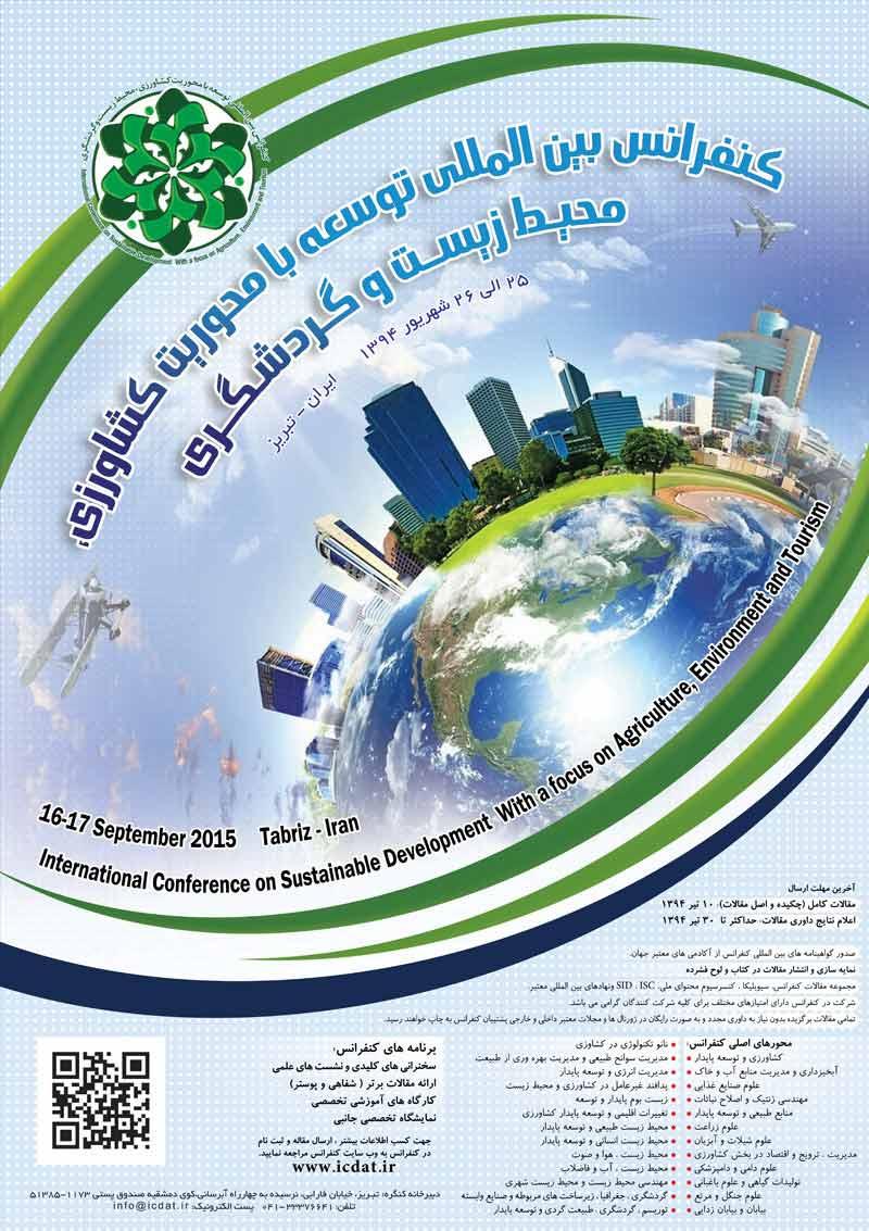 کنفرانس بین المللی توسعه با محوریت کشاورزی ، محیط زیست و گردشگری