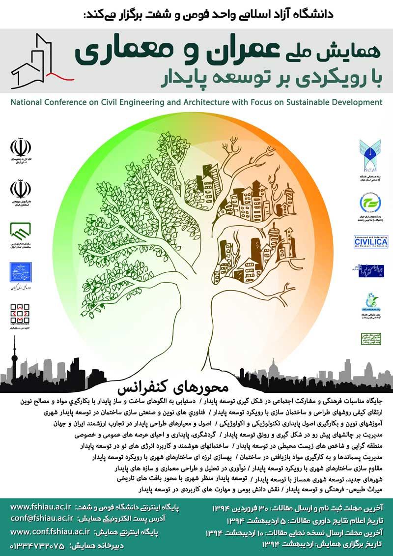 همایش ملی عمران و معماری با رویکردی بر توسعه پایدار