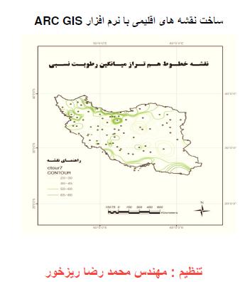 ساخت نقشه های اقلیمی با نرم افزار Arc GIS