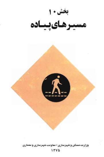 کتاب آیین نامه طراحی راههای شهری(مسیرهای پیاده)