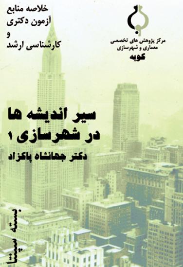 کتاب سیر اندیشه ها در شهرسازی ۱