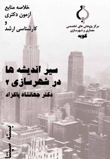کتاب سیر اندیشه ها در شهرسازی ۲