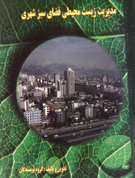 کتاب مدیریت زیست محیطی فضای سبز شهری