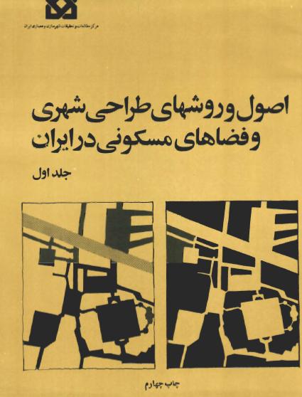 کتاب اصول و روشهای طراحی شهری و فضاهای مسکونی(جلد۱)