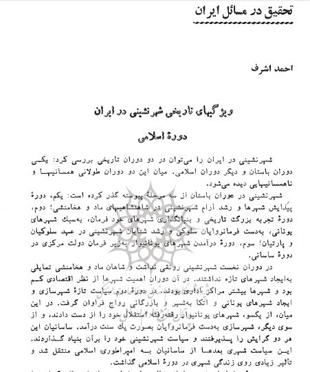 ویژگی های تاریخی شهرنشینی در ایران دوره اسلام-احمد اشرف