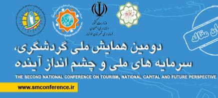 دومین همایش ملی گردشگری، سرمایه های ملی و چشم انداز آینده