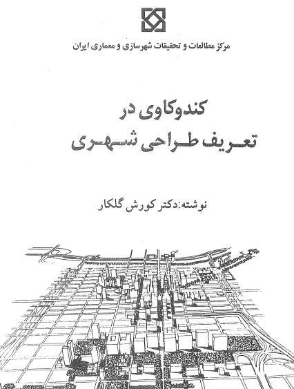 کتاب کندوکاوی در تعریف طراحی شهری
