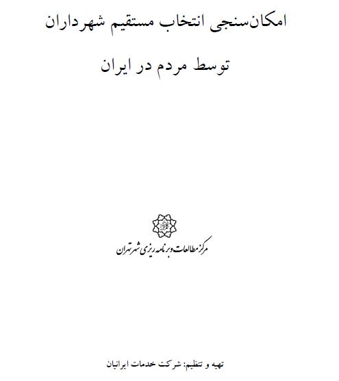 کتاب امکان سنجی انتخاب شهرداران توسط مردم در ایران