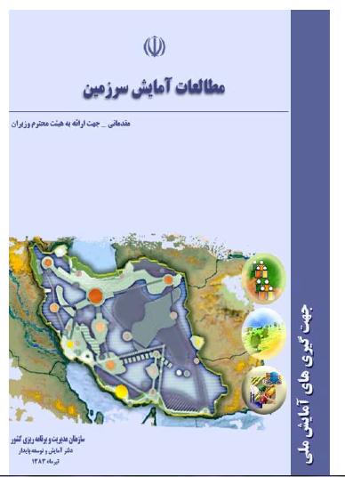 کتاب مطالعات آمایش سرزمین