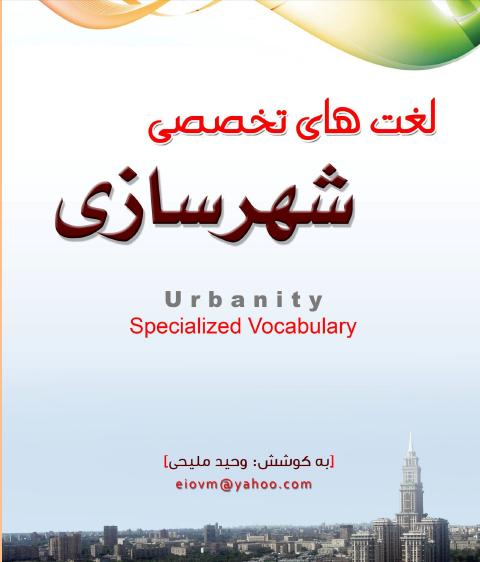 لغت های تخصصی شهرسازی