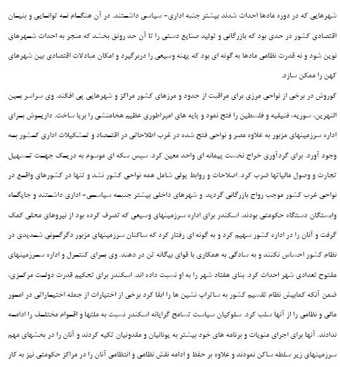 تاریخ شهر و شهرنشینی در ایران