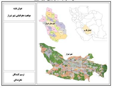 تحلیل کیفی و مکانی مراکز اقامتی شهر شیراز جهت توسعۀ گردشگری (با تأکید بر هتل ها )