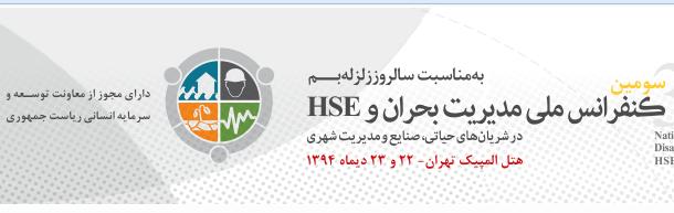 سومین کنفرانس ملی مدیریت بحران و HSE در شریان های حیاتی، صنایع و مدیریت شهری